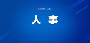 最新!广西发布一批人事任免信息