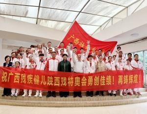 授旗出征!广西代表团奔赴陕西参加全国残特奥会