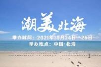今日!北海!2021年广西文化旅游发展大会来了!