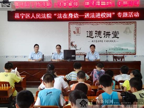"""邕宁区法院""""送法进校园"""" 引导学生安度暑假"""