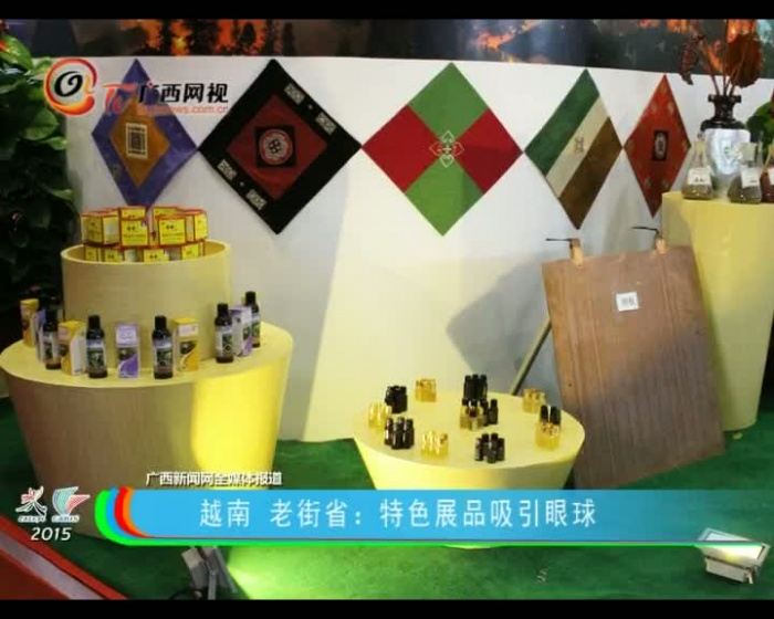 [回顾]越南 老街省:特色展品吸引眼球