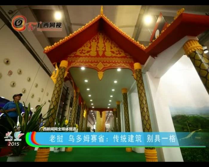 [回顾]老挝 乌多姆赛省:传统建筑 别具一格