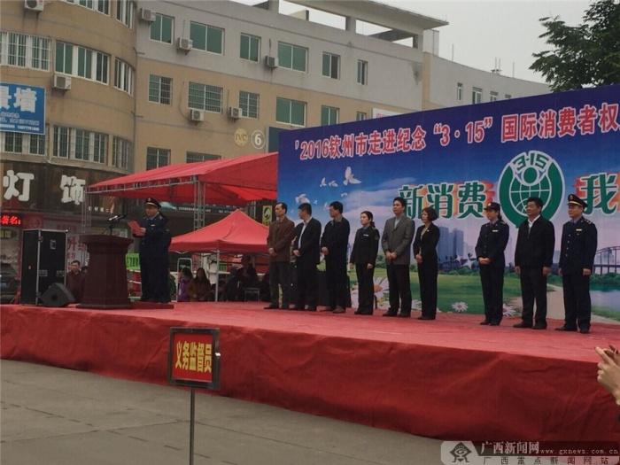 """广西保险业积极开展""""3.15""""保险消费者权益保护系列活动"""