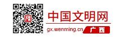 广西文明网