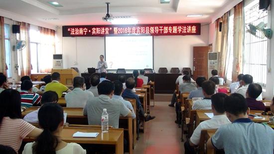 宾阳县举办县领导干部专题学法讲座