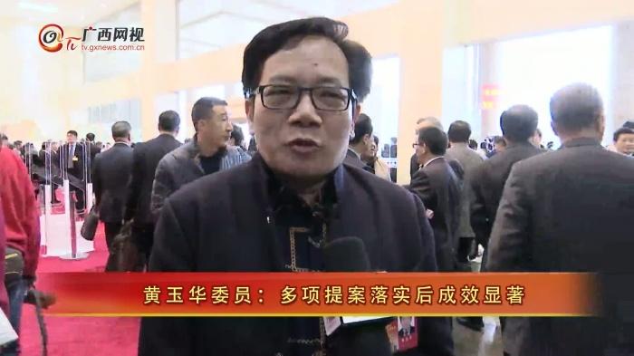 黄玉华委员:多项提案落实后成效显著