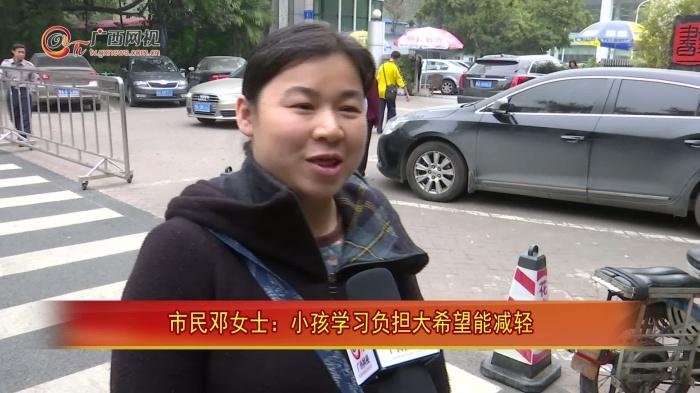 市民邓女士:小孩学习负担大希望能减轻