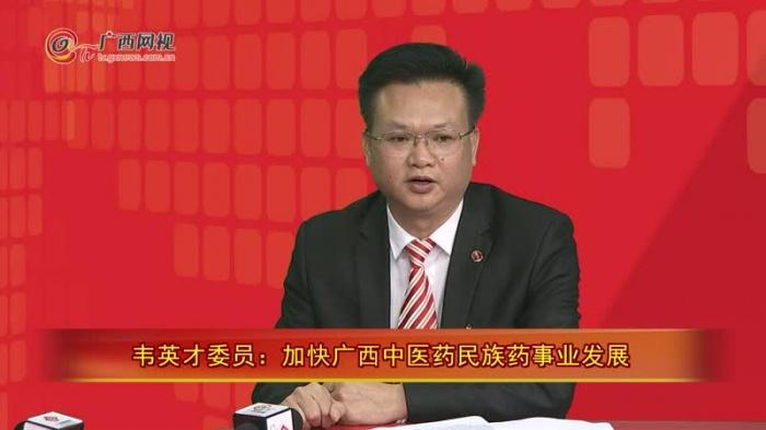 韦英才委员:加快广西中医药民族药事业发展