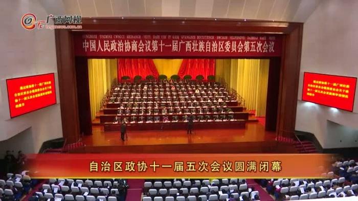 自治区政协十一届五次会议圆满闭幕