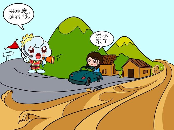 广西气象防灾减灾漫画-洪水篇