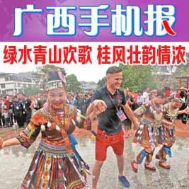 广西手机报4月20日精华版