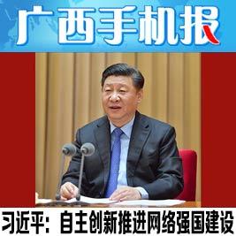广西手机报4月22日精华版