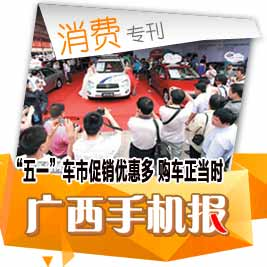"""【消费专刊】""""五一""""车市促销优惠多"""