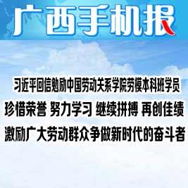 广西手机报5月1日上午版