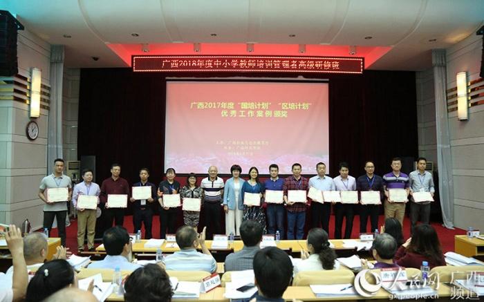 广西2018年中小学教师培训管理者高级研修班顺利举办