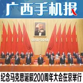 广西手机报5月5日上午版