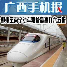 广西手机报5月6日上午版