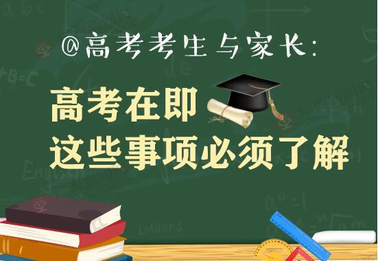 @高考考生与家长:高考在即 这些事项必须了解