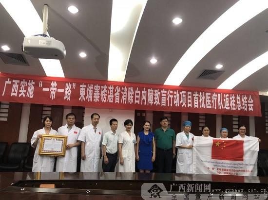 广西医疗队在柬埔寨完成441例白内障手术