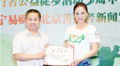 陈乔恩获善行者年度公益大使称号