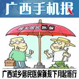 广西手机报6月17日上午版