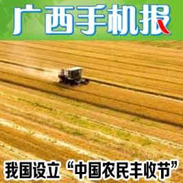 广西白菜网送彩金报6月21日下午版