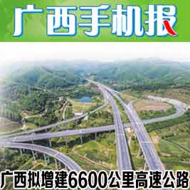 广西白菜网送彩金报6月21日上午版