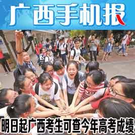 广西手机报6月22日上午版
