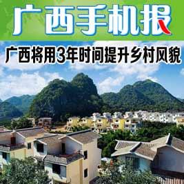 广西手机报6月22日下午版