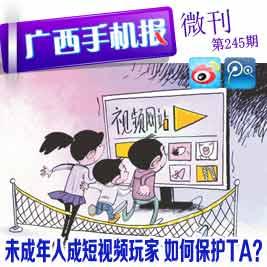 广西手机报6月24日下午版