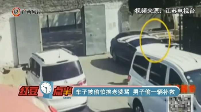 车子被偷怕挨老婆骂 男子偷一辆补救