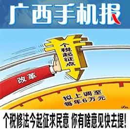 广西手机报6月29日下午版