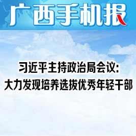 广西手机报6月30日上午版