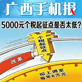 广西手机报7月12日下午版