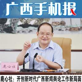 广西手机报7月12日上午版