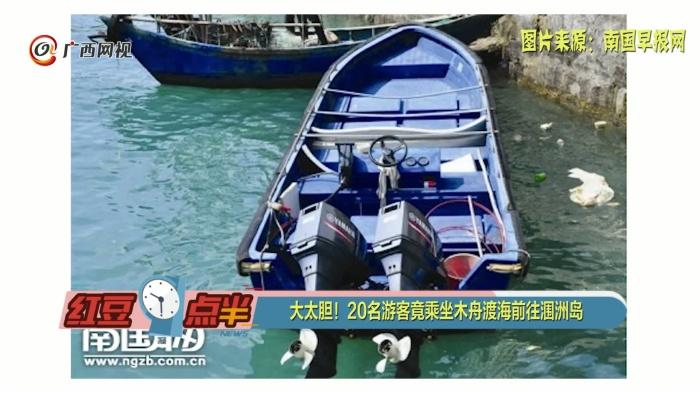 大太胆!20名游客竟乘坐木舟渡海前往涠洲岛