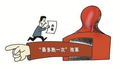 """广西推进""""一事通办""""改革 推进行政权力运行流程再造"""