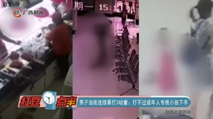 男子当街连续暴打3幼童:打不过成年人专挑小孩下手
