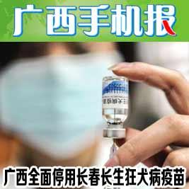 广西手机报7月20日上午版