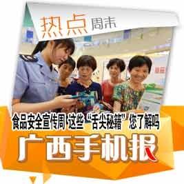广西白菜网送彩金报7月21日下午版