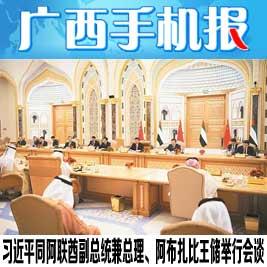 广西白菜网送彩金报7月21日上午版