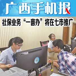 广西白菜网送彩金报7月22日上午版