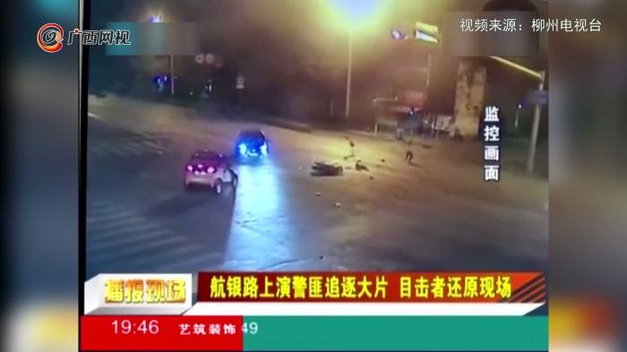 刺激!真正的警匪追逐大片 为柳州警察点赞