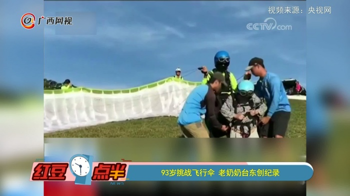 93岁挑战飞行伞 老奶奶台东创纪录