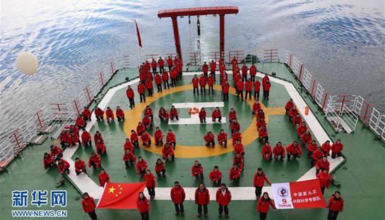 中国第九次北极科学考察队进入北极圈