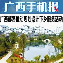 广西手机报8月15日下午版