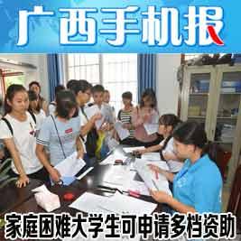 广西手机报8月16日上午版