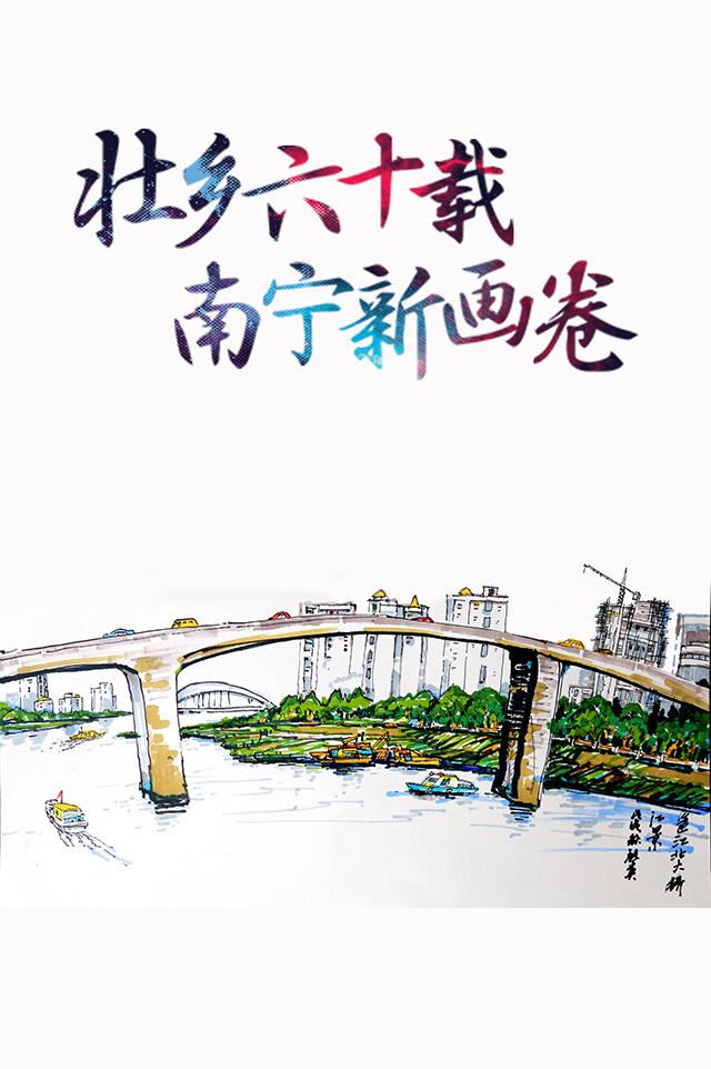 H5 | 【壮乡六十载 南宁新画卷】手绘邕江