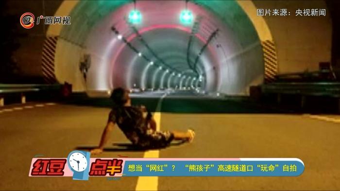 """想当""""网红""""? """"熊孩子""""高速隧道口""""玩命""""自拍"""