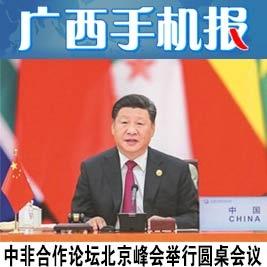 广西手机报9月5日上午版
